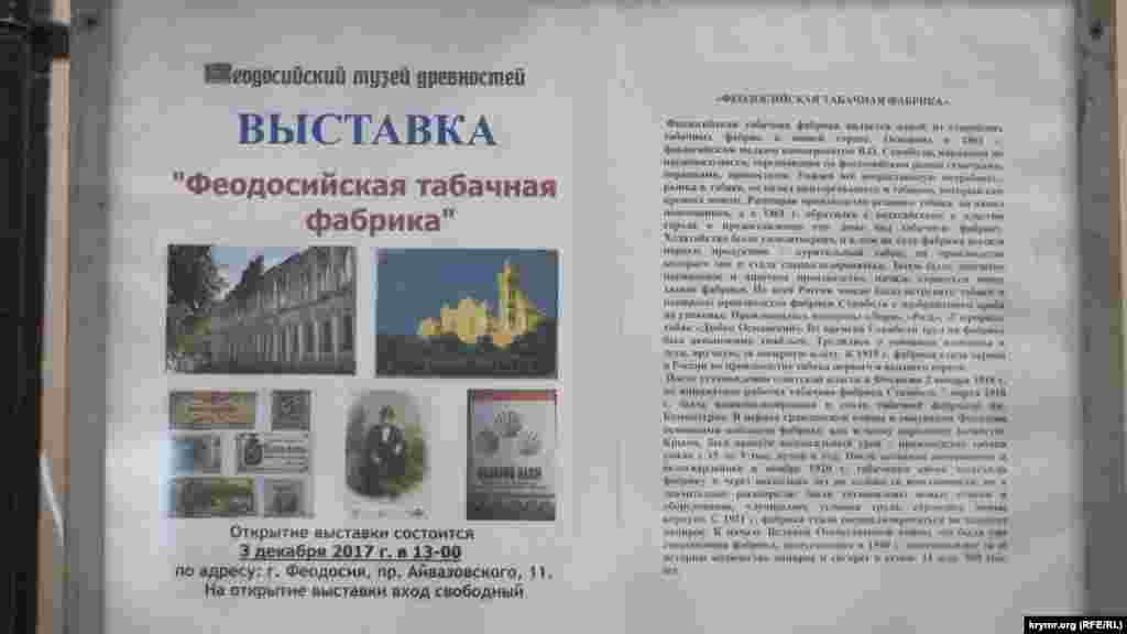 3 декабря в Феодосийском музее древностей состоялось открытие выставки «Феодосийская табачная фабрика»