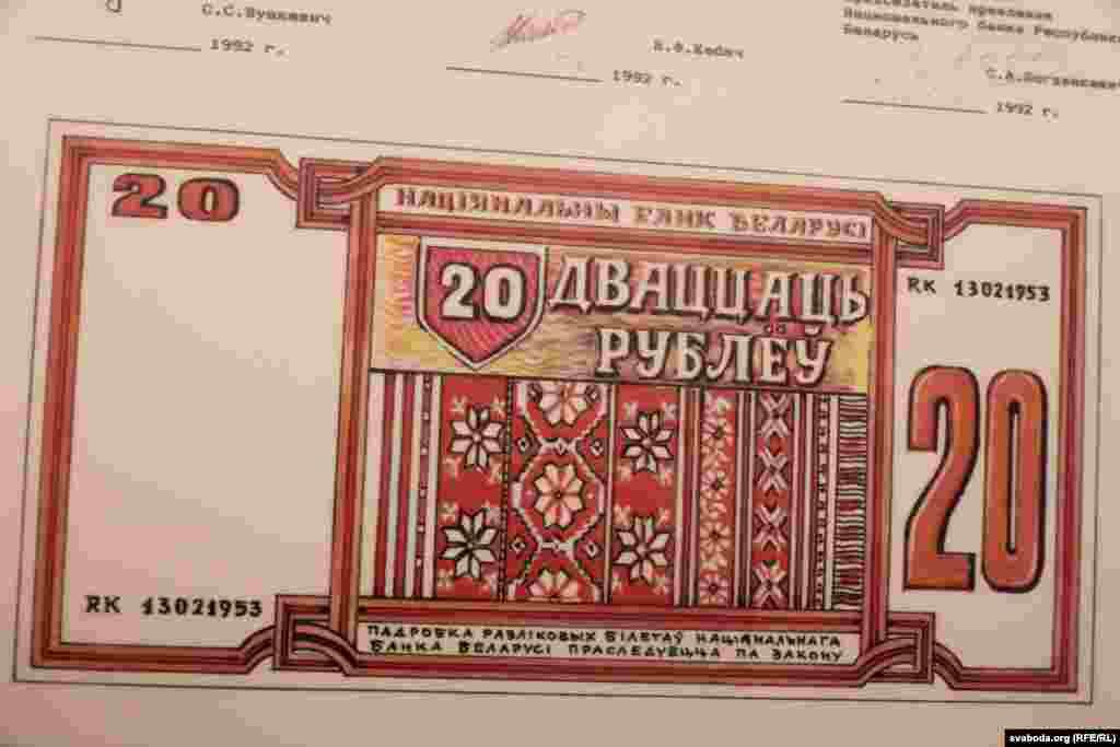 Сумна вядомыя грошы, якія былі надрукаваныя, але так і не ўвайшлі ў абарачэньне празь зьмену сымболікі.