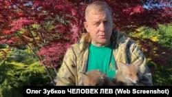Олег Зубков с лисятами
