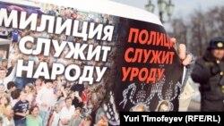 Один из митингов времен реформы, в результате которой в России появилась полиция