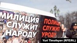 Միլիցիայի` ոստիկանություն վերանվանելու դեմ բողոքի ցույց Մոսկվայում, փետրվար, 2011թ.