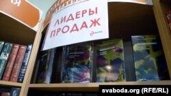 Паліцы з кнігамі Нобэлеўскай ляўрэаткі ў кнігарні