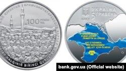 Пам'ятна монета на честь 100-річчя першого Курултаю кримськотатарського народу