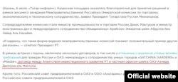 """Скриншот новости ИА """"Татар-информ"""". Из названия соглашения между АИР РТ и частным офисом шейха непонятно, о чем именно договорились стороны."""
