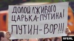 Плакат на одній з акцій протесту в столиці Росії (архівне фото)