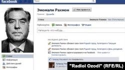 Профиль президента Таджикистана Эмомали Рахмона на Facebook