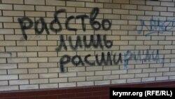 Стена «плача» в Симферополе
