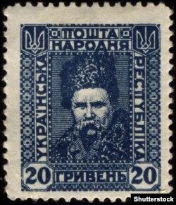Зображення Тараса Шевченка на репродукції марки періоду УНР