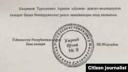 Копия постановления правительства Узбекистана об освобождении Кахрамона Арипова от занимаемой должности председателя правления «Асака» банка.