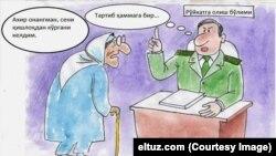 Карикатура на тему нового порядка, согласно которому жители областей не могут более 5 дней проживать в Ташкенте без регистрации.