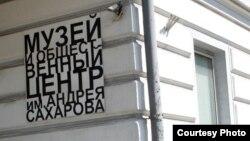 Сахаровский центр в Москве