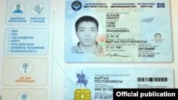 Биометрические ID-карты Кыргызстана.