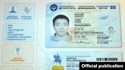 Образец биометрического паспорта Кыргызстана.