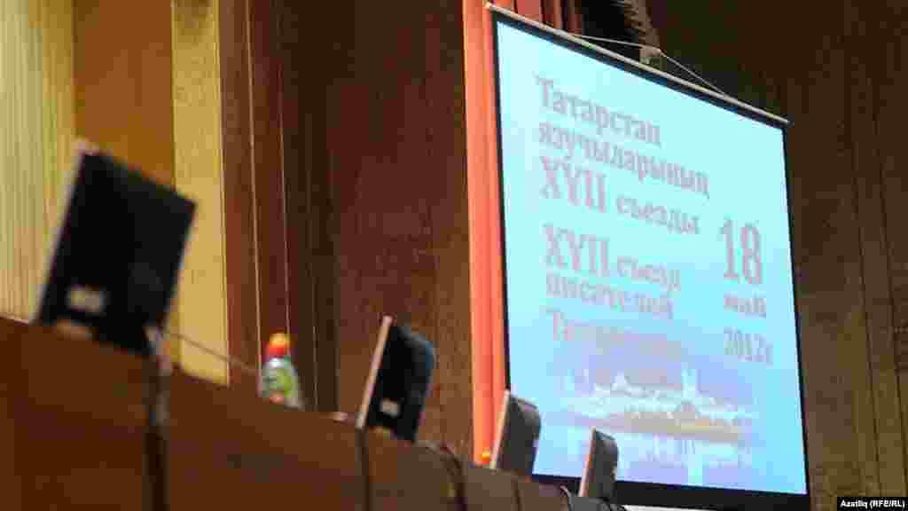 Татарстан Язучылар берлеге корылтае, Казан, 18 май 2012