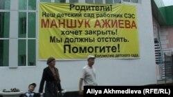 Баннер на здании детского сада. Талдыкорган, 8 июня 2012 года.