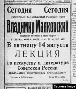 Объявление о вечере Маяковского в Нью-Йорке. Газета «Русский голос», 12 августа 1925