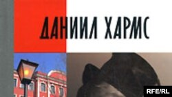 Александр Кобринский «Даниил Хармс», «Жизнь замечательных людей», «Молодая гвардия», М. 2008 год