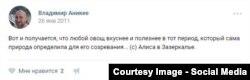 """Цитата из книги Льюиса Кэрролла """"Алиса в Зазеркалье"""" на страничке Владимира Аникеева в социальной сети """"ВКонтакте"""""""