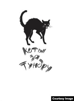Малюнок Ганни Щербини для акції #CatsForTundra