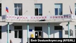 6-я городская больница Симферополя, архивное фото