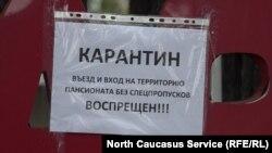 Абхазия, карантин, пансионат / Abkhazia, quarantine, boarding house
