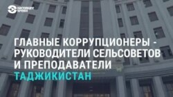 Рейтинг коррупционеров Таджикистана