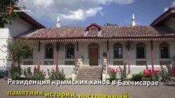 Ханский дворец: как расстроить крымских ханов (видео)
