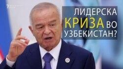 Криза за лидер во Узбекистан