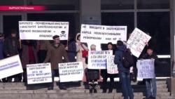 Денег нет: в Кыргызстане хотят сократить 40% ученых в научных институтах
