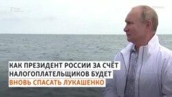 Что пообещал Путин Лукашенко