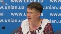 Надія Савченко. Прес-конференція: основні меседжі (відео)