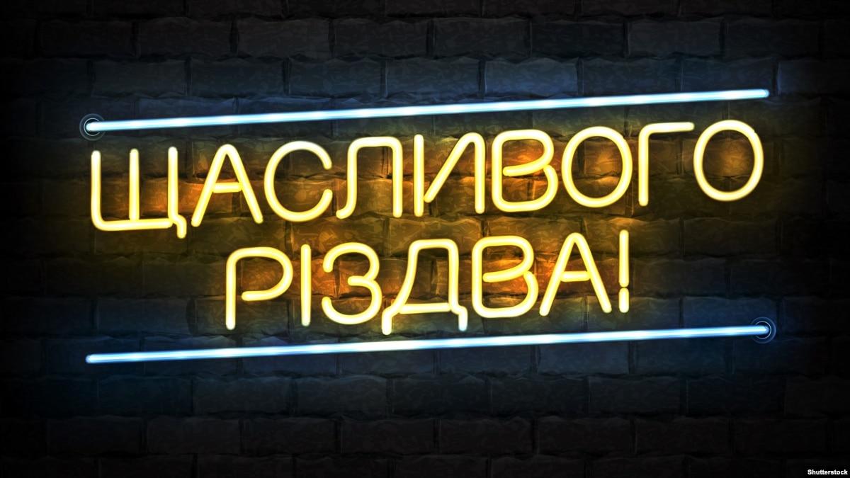 Два Рождества и Новый год: сколько будут отдыхать украинцы