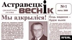 """Першая старонка газэты """"Астравецківесьнік"""""""