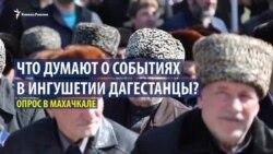 Дагестанцы - о митинге в Ингушетии