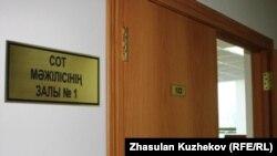 Зал судебных заседаний. Астана, 14 сентября 2011 года.