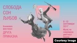 """Плакат за скопскиот книжевен фестивал """"Друга приказна"""""""