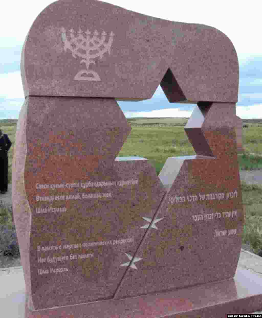 Памятник погибшим евреям на Спасском кладбище. Карагандинская область, 31 мая 2011 года. - Памятник погибшим евреям на Спасском кладбище. Карагандинская область, 31 мая 2011 года.