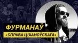 Belarus — A cover for video, Furmanau