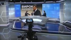 Суд над Януковичем. Думки експертів