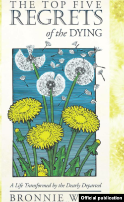 Обкладинка книги «5 головних речей, про які люди жалкують перед смертю»