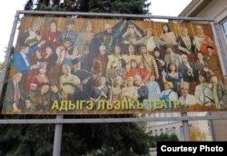 Рекламный баннер Национального театра в Адыгее