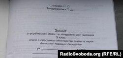 «Робочий зошит» з українською мовою, виданий на тимчасово непідконтрольних Україні територіях Донбасу