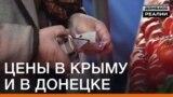 Ціни в Криму і в Донецьку