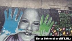 Бишкекское граффити, 16 июня 2013 года.