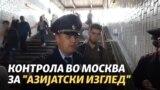 Ако личите на азијат, во Москва ќе ве запре полиција