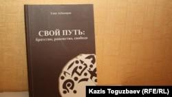 Сотталған Ұлан Әубәкіровтің кітабы. Алматы, 4 қараша 2013 жыл.