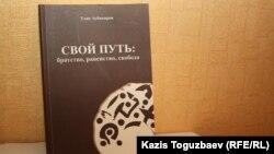 Книга, автором которой является Улан Аубакиров, ныне осужденный. Алматы, 4 ноября 2013 года.