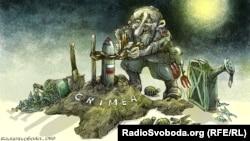Політична карикатура. Автор: Олексій Кустовський