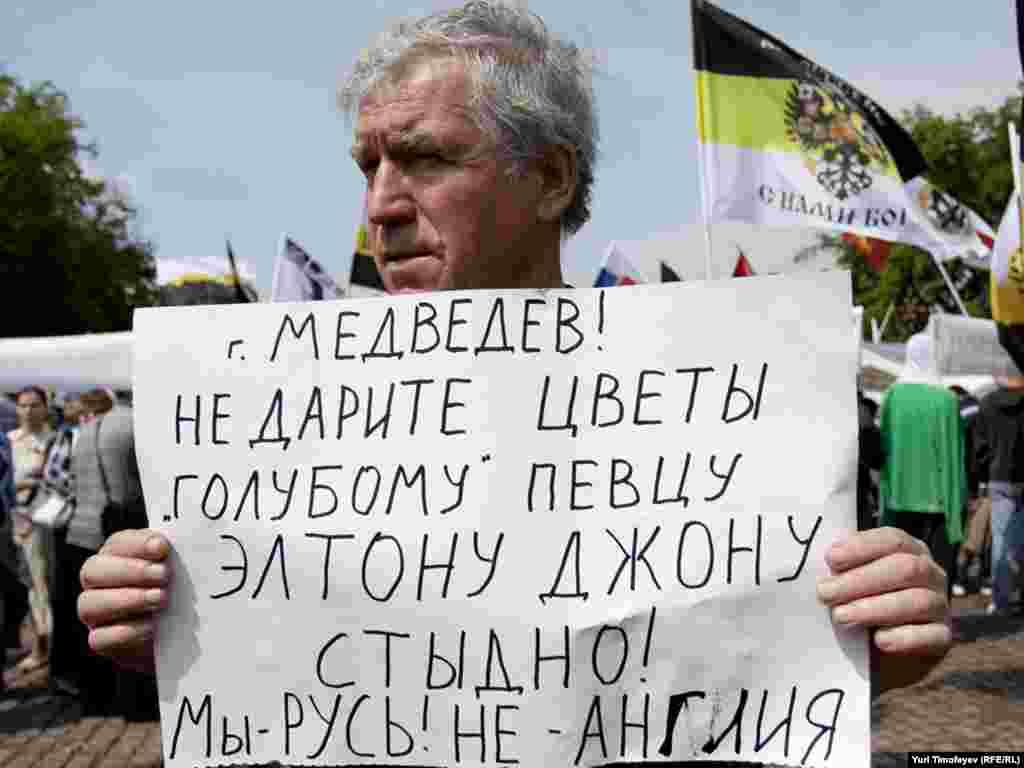 Некоторые из собравшихся критиковали президента Дмитрия Медведева за встречу с Элтоном Джоном.