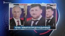 Видеоновости Кавказа 31 января